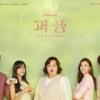 韓国ドラマ「パフューム~恋のリミットは12時間~」感想 / シン・ソンロク主演 魔法の香水で諦めていた夢と自信を取り戻すファンタジーロマンス