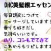 地肌にスーっとなじむ~DHC美髪根エッセンスEX!!