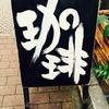 【東京都:内幸町】草枕
