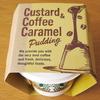 カスタード&コーヒーカラメルプリン