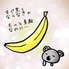 バナナは優等生!【小腹おやつ研究①】