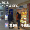 ANA SFC修行2018 第3弾 沖縄往復編②