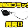 【一誠】フレキシブルジグヘッドのバス仕様「根魚玉ブラック」発売!