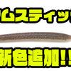 【ジークラック】高比重のピンテールワーム「YAM Stick」に新色追加!