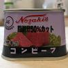 脂肪分50%カットコンビーフで作るコンビーフユッケ【脂肪分50%カットコンビーフ/ノザキ】