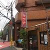 駒の湯(世田谷区)