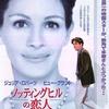 『ノッティングヒルの恋人』(1999)-613