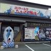 【オススメ5店】御殿場・富士・沼津・三島(静岡)にあるバイキングが人気のお店