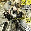 【ルール紹介】ソード・ワールド2.0:剣と魔法の王道ファンタジー!
