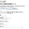 【悲報】全く連絡がこない!2回目のGoogleアドセンス審査結果の話