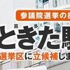 おときた駿・やながせ裕文を応援する方法・誰でもできる3つのこと【簡単版】日本維新の会・あたらしい党