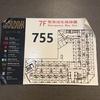 【台湾旅行】台北市内宿泊先ホテルの様子〈中山國小駅エリア〉その2