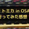 【2019】大阪のトミカ博に行ってきた感想です。