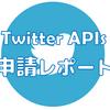【Twitter APIs 申請レポート】追加情報要求~承認編 - 時間がかかるだけで全然厳しくない模様