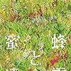 【本屋大賞2017】結構前に発表されてた…。今年の大賞は恩田陸さんの『蜂蜜と遠雷』でした!