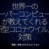 1126食目「世界一のスーパーコンピュータが教えてくれる新型コロナウイルス対策」『富岳』を使ったシミュレーション