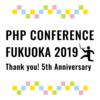 PHPカンファレンス福岡2019の公式サイトがオープンしました! #phpconfuk