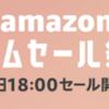 【3/23(金)〜】amazonタイムセール祭りのお得な買い方。オススメ目玉商品はルンバか?(アフィなし)