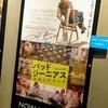 【映画】スクリーンで動くスパパンピンヨーが観たくて『バッド・ジーニアス 危険な天才たち』