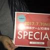 【ネタバレ】リアル脱出ゲーム10周年謎