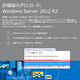 Windows Server 2012 R2 Datacenter on Windows ( Microsoft ) Azure