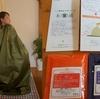 IPMヘナを使ったヘナエステ体験 10月25日(水)美坐浴DAY@ネセパ開催