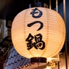 7月13日は「もつ焼きの日」~ホルモンの語源はなんじゃらほい?(*´▽`*)~