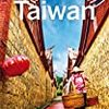 Lonely Planet Taiwan (Travel Guide) 読書メモ