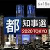【政見放送】都知事候補 (れいわ新選組公認)山本太郎 (1回目)