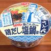 くらこんカップ麺!サッポロ一番 くらこん塩こんぶ使用 鶏だし塩鍋風うどん 食べてみました!