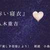 ◆YouTube 更新しました♬ 〜22本目『赤い寝衣』八木重吉(詩集『貧しき信徒』より)〜