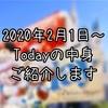 【TDL・TDS】2020年2月1日~のToday中身紹介
