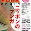 AERA COMIC ニッポンのマンガ