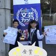 30年の伝統がある「eisu 文芸カップ」の英語コンテストでDWEキッズが金賞を受賞しました!