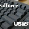 高級キーボード【REALFORCE87UB】東プレ【US配列】