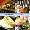 【オススメ5店】川崎・鶴見(神奈川)にある創作料理が人気のお店