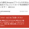 Amazonを騙る詐欺/迷惑メールが来たのでURLを解析&通報