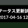 googleカレンダー(iCal)の内容を読み取ってSlackのユーザーステータスを更新する