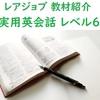 【レアジョブ教材】実用英会話6はどんな教材?