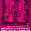 【パッチワークス活動報告】劇団シアターホリック第24回本公演シアホリ連作プロジェクト2017『孤独、あるいはマルキドサドに学ぶ幸せな人生の過ごし方』のポストパフォーマンストークに参加します。