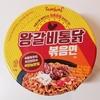 【韓国 お土産 インスタント麺】(おすすめ)<三養食品(SAMYANG)> 王カルビチキン混ぜ麺(왕갈비통닭 볶음면)