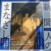 山越阿弥陀図 京都国立博物館