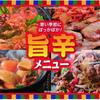 企画 サブテーマ 旨辛メニュー オークワ 2月10日号
