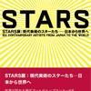 STARS展:現代美術のスターたち―日本から世界へ 森美術館