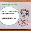 【使えるドラマ英語】time paradox~This is a classic rookie time-travel mistake.
