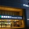 高崎駅近くのネカフェ「リンクスカフェ」に宿泊【青春18きっぷの旅】