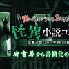 (:3_ヽ)_ 怪異小説コンテスト【エブリスタ】