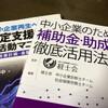 行政書士業務とリーマン職務のお勉強。