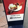 ABキッチン!!特大天然海老フライセット✨