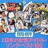 日本の女性アイドル・ソング・ベスト100